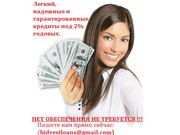 Кредиты выдаются через 24 часа всего за 2% годовых.--