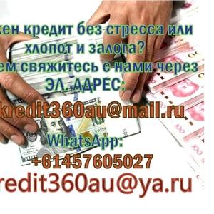 Вы ищете бизнес-кредит?